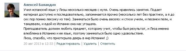 Отзыв Алексея