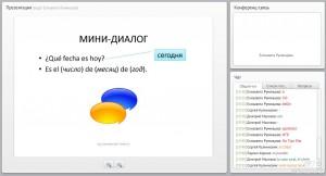 вебинар по испанскому языку